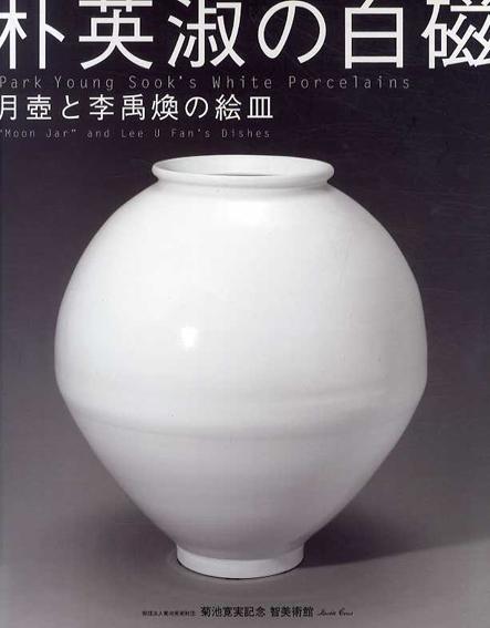 朴英淑の白磁 月壺と李禹煥の絵皿/