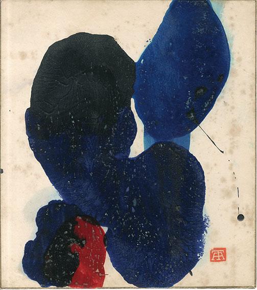 赤羽恒男「Work-1」/Tsuneo Akabane