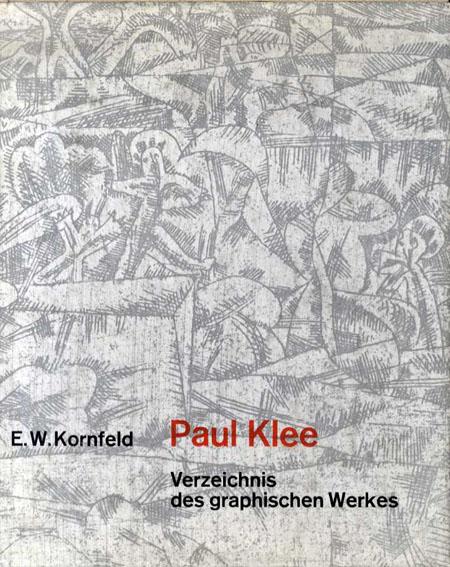 パウル・クレー 銅版画カタログ・レゾネ Paul Klee: Verzeichnis des Graphischen Werkes/E.W.Kornfeld
