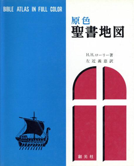 原色聖書地図/H・H・ローリー 左近義慈訳