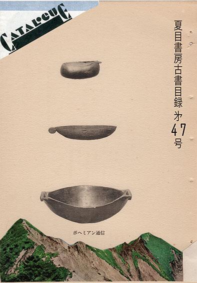 夏目書房古書目録 第47号/