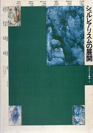 シュルレアリスムの展開 シュルレアリスム読本2/