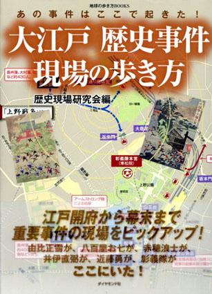 大江戸 歴史事件現場の歩き方 地球の歩き方Books/歴史現場研究会