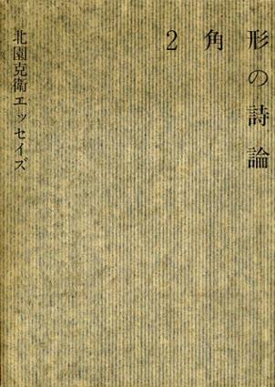 2角形の詩論 北園克衛エッセイズ/北園克衛