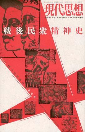 現代思想 臨時増刊 2007.12 戦後民衆精神史/