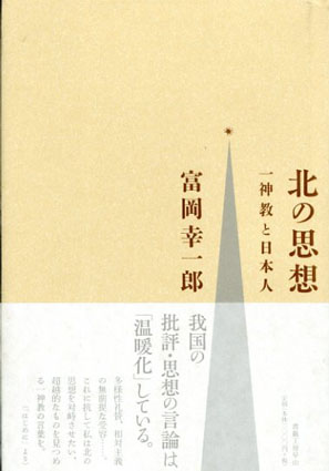 北の思想 一神教と日本人/富岡幸一郎