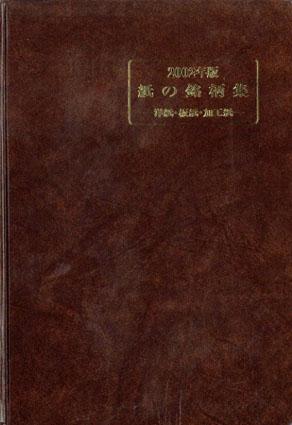 2002年版 紙の銘柄集 洋紙・板紙・加工紙/