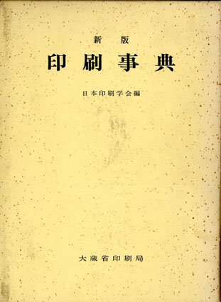 新版 印刷事典 /日本印刷学会編