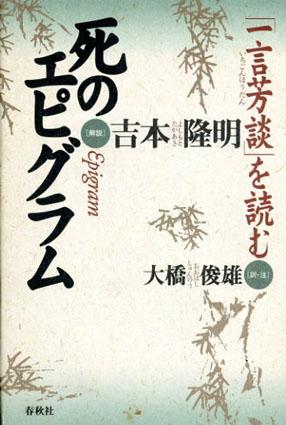 死のエピグラム「一言芳談」を読む/吉本隆明 大橋俊雄訳