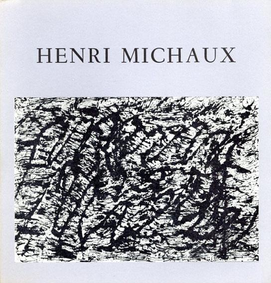 アンリ・ミショー Henri Michaux/
