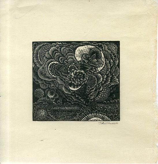 日和崎尊夫版画「殖」/Takao Hiwasaki