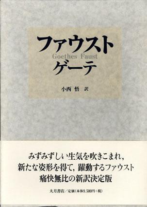 ファウスト/ゲーテ 小西悟訳