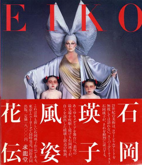 石岡瑛子 風姿花伝 Eiko By Eiko/石岡瑛子