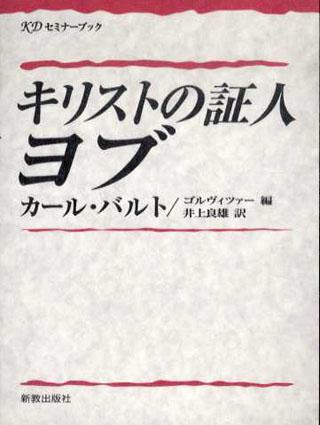 キリストの証人ヨブ KDセミナーブック/カール・バルト/ゴルヴィツァー編 井上良雄訳