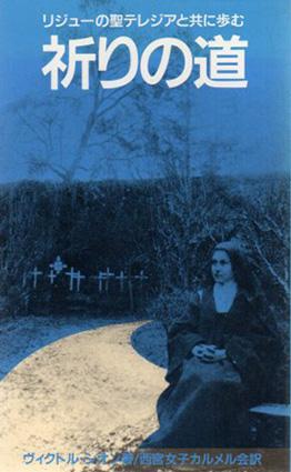 祈りの道 リジューの聖テレジアと共に歩む/ヴィクトル・シオン 四宮女子カルメル会訳