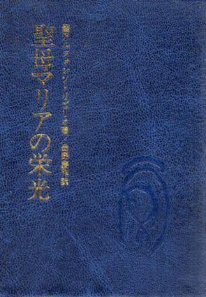 聖母マリアの栄光/聖アルフォンソ・リゴリオ 岳野慶作訳