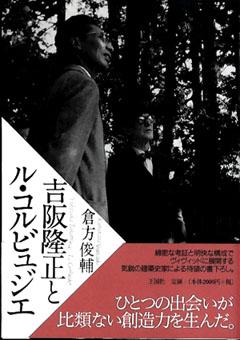 吉阪隆正とル・コルビュジエ/倉方俊輔