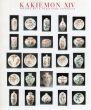 14代 柿右衛門展 Kakiemon 14: Tresors de la Porcelaine Japonaise/のサムネール