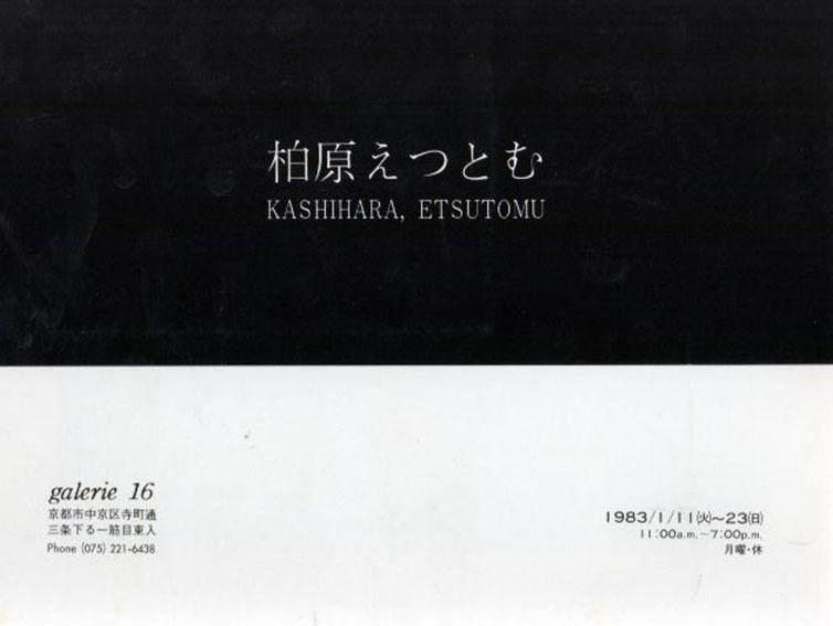 柏原えつとむ Kashihara Etsutomu/