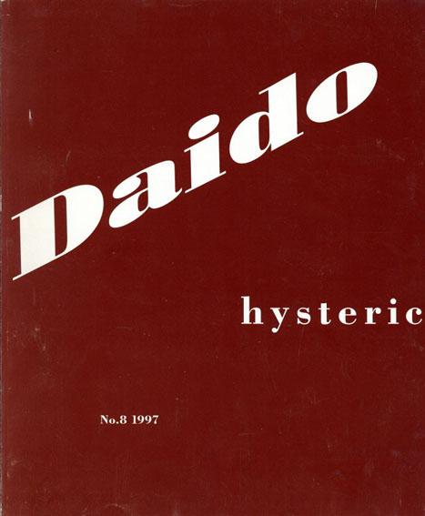森山大道写真集 Daido: Hysteric No.8 Osaka/森山大道