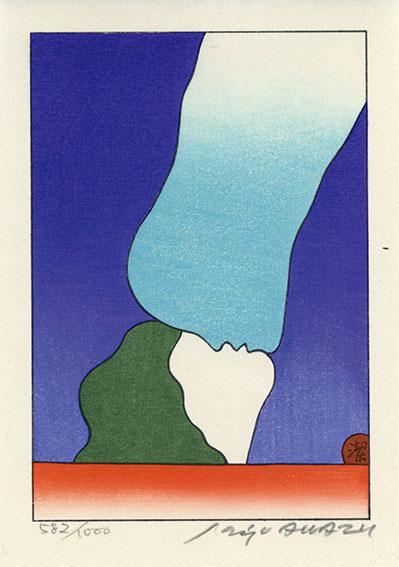 粟津潔版画「小さいカップル」/Kiyoshi Awazu