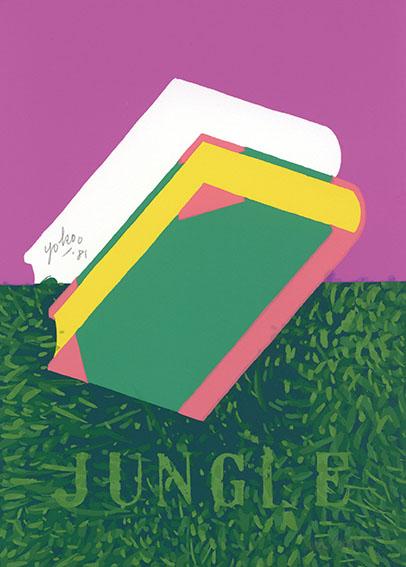 横尾忠則版画「ジャングルブック-1」/Tadanori Yokoo