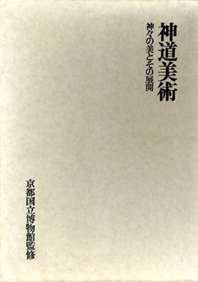 神道美術 神々の美とその展開/京都国立博物館