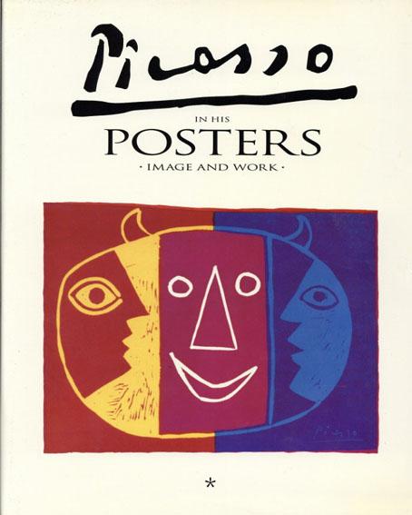 パブロ・ピカソ ポスターカタログ・レゾネ Picasso in His Posters: Image and Work 全4冊揃/