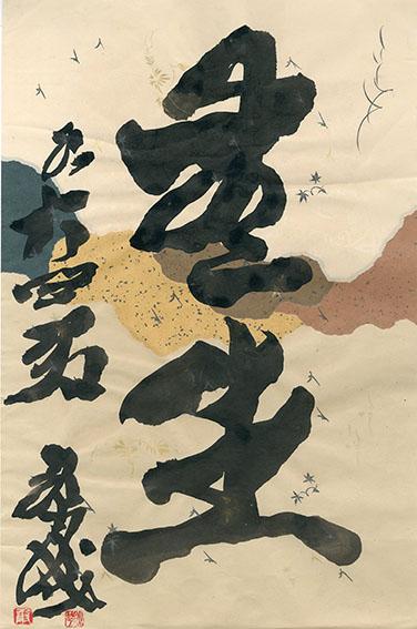 川端康成書額「無生」/Yasunari Kawabata