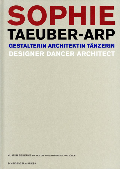 ソフィー・トイバー=アルプ Sophie Taeuber-Arp: Designer, Dancer, Architect/Eva Afuhs/Arthur Ruegg/Museum Bellerive編