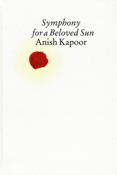 アニッシュ・カプーア Anish Kapoor: Symphony for a Beloved Sun/Horst Bredekamp/Barbara Segelken/Norman/Sir Rosenthal編 Mitch Cohen訳