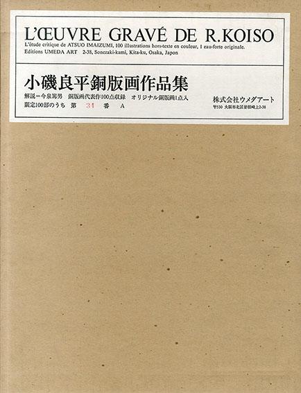 小磯良平銅版画作品集 特製版/小磯良平 益田祐作編