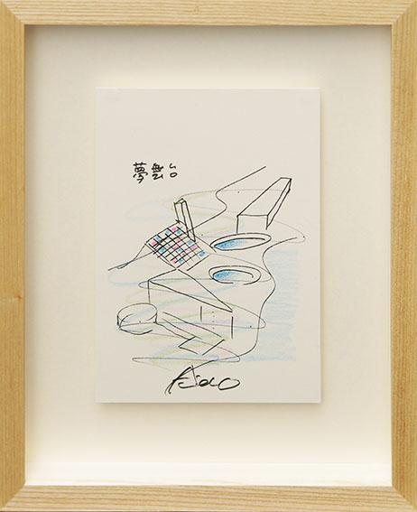 安藤忠雄画額「夢舞台」/Tadao Ando