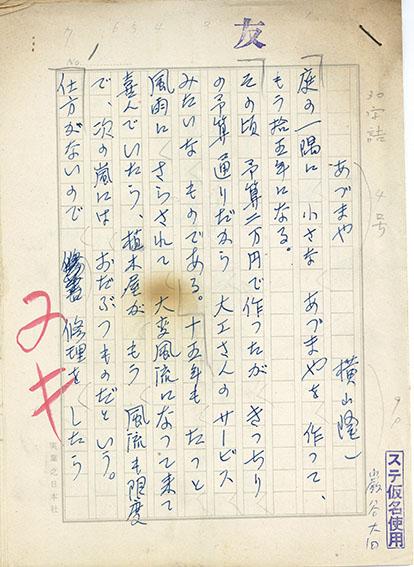 横山隆一草稿「あづまや」/Ryuichi Yokoyama