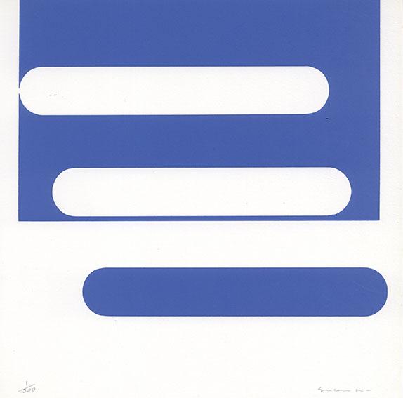 杉全直版画「現代美術 一つのアンソロジー」より/Tadashi Sugimata