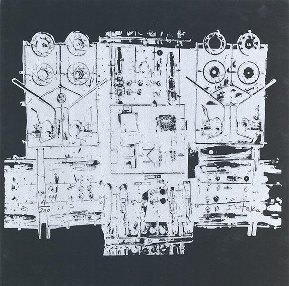岩崎鐸版画「現代美術 一つのアンソロジー」より/Taku Iwasaki