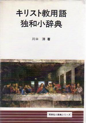 キリスト教用語独和小辞典 同学社小辞典シリーズ/川口洋