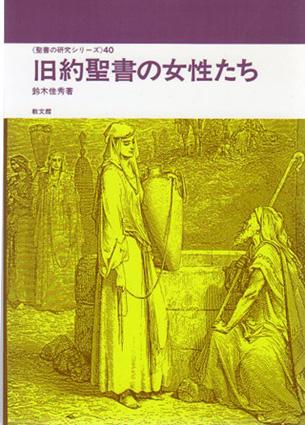 旧約聖書の女性たち 聖書の研究シリーズ40/鈴木佳秀