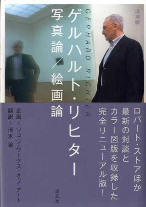 ゲルハルト・リヒター 写真論/絵画論 増補版/ゲルハルト・リヒター 清水穣訳