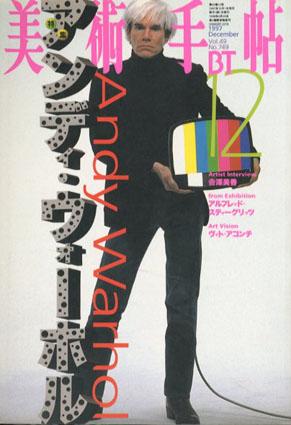 美術手帖 1997.12 No.749 特集:アンディ・ウォーホル/