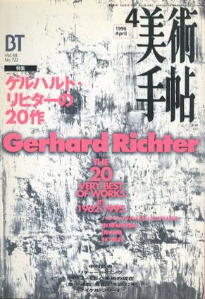 美術手帖 1996.4 No.722 特集:ゲルハルト・リヒターの20作/