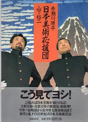 日本美術応援団/赤瀬川原平/山下裕二