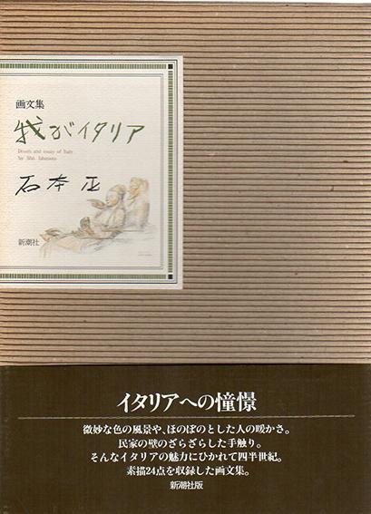 画文集 我がイタリア/石本正