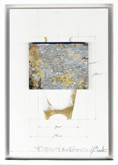 遠藤利克作品「空洞説-背後の壺のためのプラン」/Toshikatsu Endo