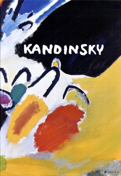 ワシリー・カンディンスキー Vasily Kandinsky/Evelyn Benesch/Christian Derouet/Helmut Friedel Helmut Friedel/Annegret Hoberg編