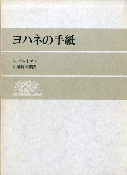 ヨハネの手紙/R・ブルトマン 川端純四郎訳