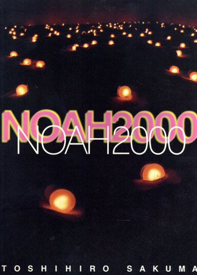 作間敏宏 Noah2000/
