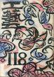 工芸 第118号/柳宗悦他のサムネール