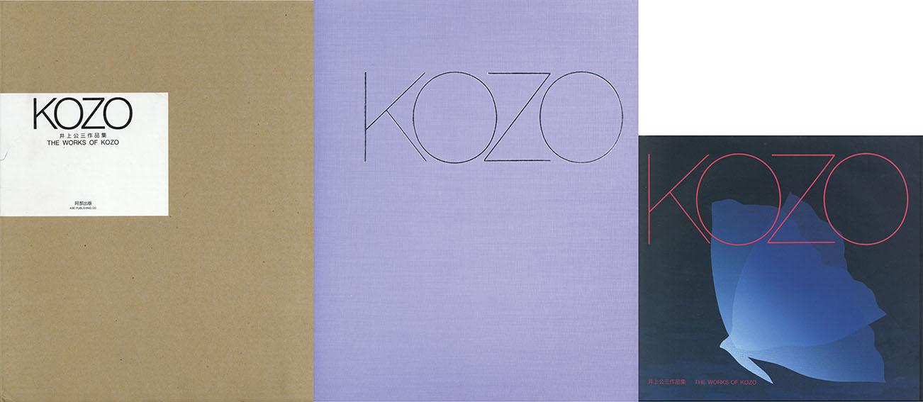 特装版 井上公三作品集 The Works of Kozo/