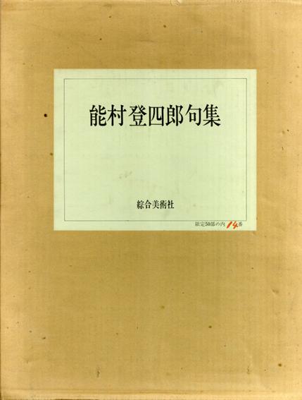能村登四郎句集 現代俳句叢書/能村登四郎